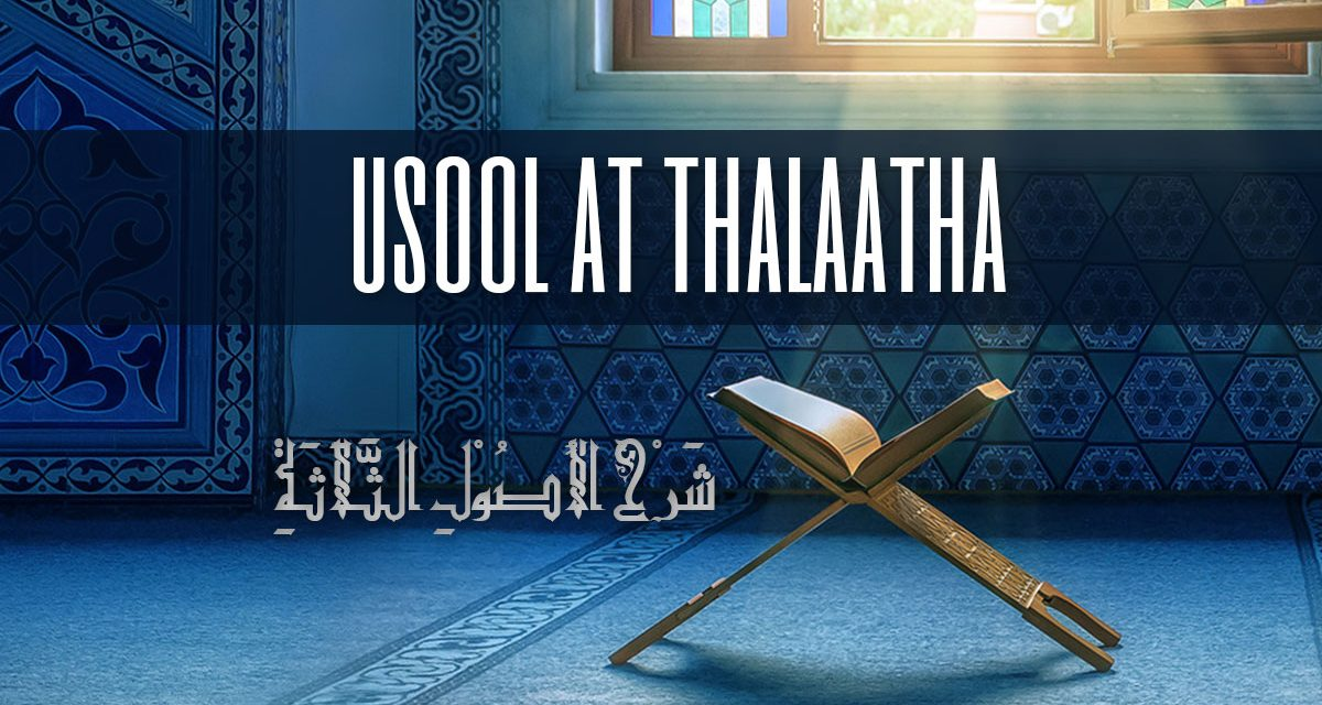 The Basics of Islam – From Usool at-Thalaatha | Abu Humayd | Manchester